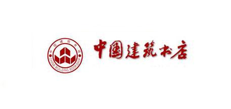 中国建筑工业出版社石材