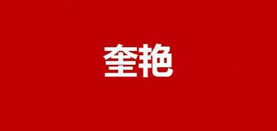 奎艳标志牌