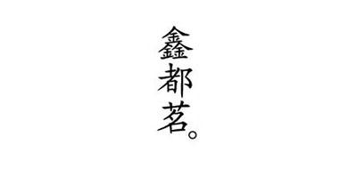 鑫都茗100以内汝窑茶具