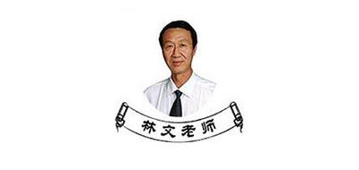 林文老师碳素笔芯