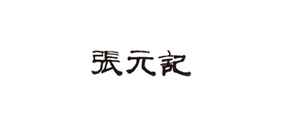 张元记白茶