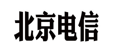 北京电信上网卡