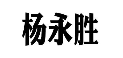 杨永胜罗布麻茶