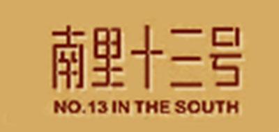 南里十三号乌龙茶