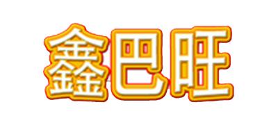 鑫巴旺烧烤炉