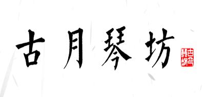 古月品牌标志LOGO