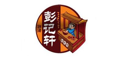 彭记轩臭豆腐