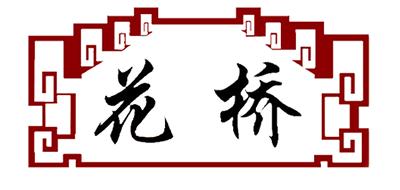 花桥豆腐乳
