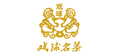 戏球武夷岩茶