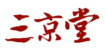 三京堂灵芝茶