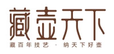 藏壶天下茶盘