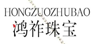 鸿祚饰品珍珠项链