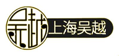 吴越牌黑檀二胡