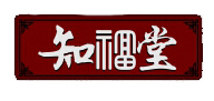 知福堂坐灸仪