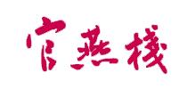官燕栈皂角米