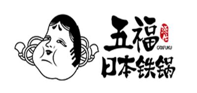 五福源仕炒锅