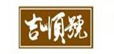 吉顺号普洱生茶