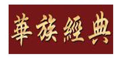 华族经典手工刺绣