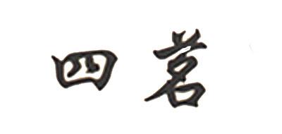 四茗食品品牌标志LOGO
