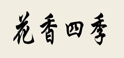 花香四季姜母茶