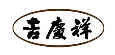 吉庆祥云腿月饼