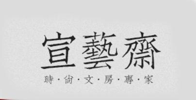宣艺斋宣纸