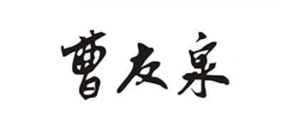 曹友泉宣纸