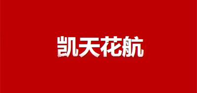 凯天花航品牌标志LOGO