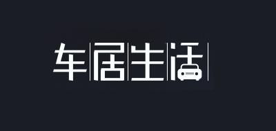 车居生活香膏