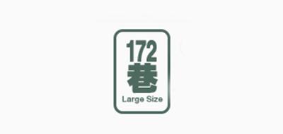 172巷品牌标志LOGO