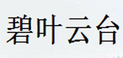 碧叶云台风琴