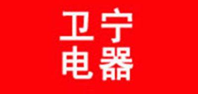 卫宁品牌标志LOGO