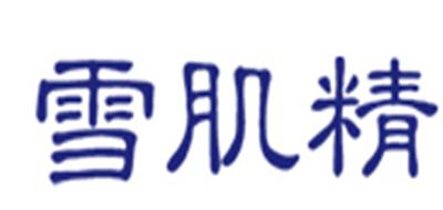 雪肌精品牌标志LOGO