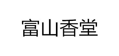 富山香堂香薰