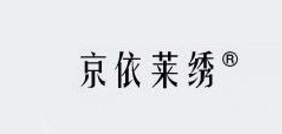 京依莱绣厨师服
