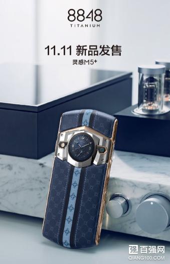 8848 灵感M5+手机正式开售:配置升级