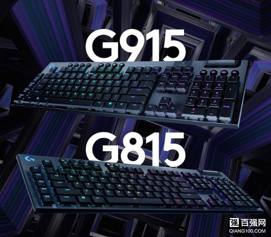 罗技发布G915与G815两款薄型机械键盘:采用矮轴设计