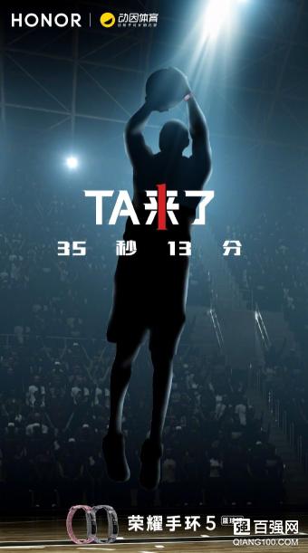 荣耀手环5推出篮球版:9月4日开售