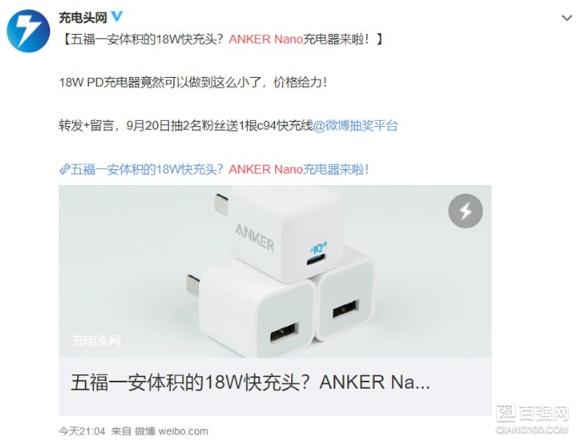 ANKER将推出一款Nano充电器:售价69元