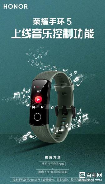 荣耀手环5上线音乐控制功能:可以切换音乐