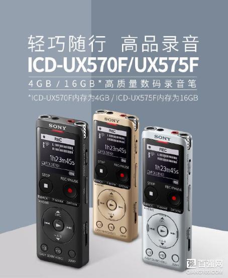索尼发布新款录音笔ICD-UX570F/575F:续航约22小时
