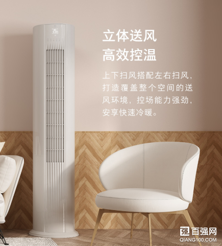 米家互联网立式空调C1正式开售:售价4099元