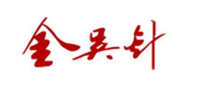 金吴针刺绣