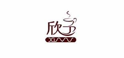 欣予咖啡壶