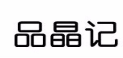 品晶记品牌标志LOGO