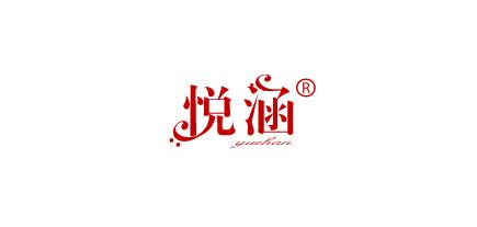 悦涵品牌标志LOGO