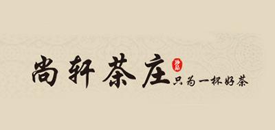 尚轩台湾高山茶