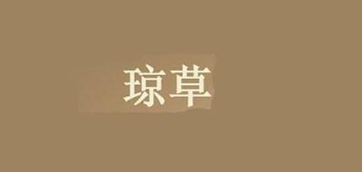 琼草品牌标志LOGO
