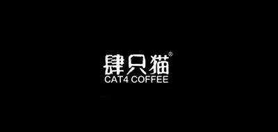 肆只猫/CAT4 COFFEE