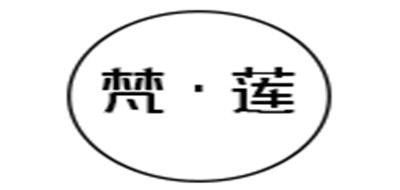 梵莲品牌标志LOGO